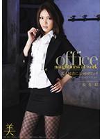 美人秘書にぶっかけたい! 松生彩 ダウンロード