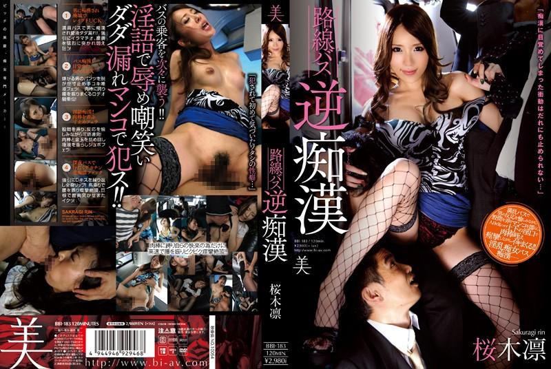 bbi183「路線バス逆痴漢 桜木凛」(美)
