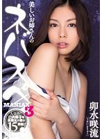美しいお姉さんのネバスペMANIAX3 卯水咲流 ダウンロード