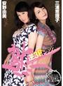 熟逆3Pトランス 三浦恵理子 安野由美