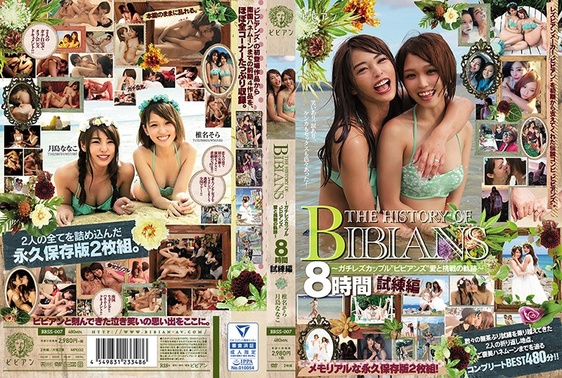 (bbss00007)[BBSS-007] THE HISTORY OF BIBIANS〜ガチレズカップル'ビビアンズ'愛と挑戦の軌跡〜8時間 試練編 椎名そら 月島ななこ ダウンロード