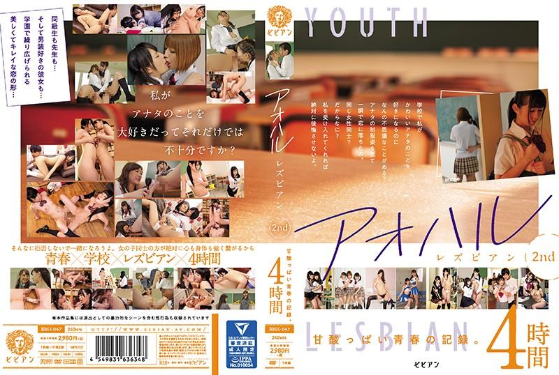 アオハルレズビアン 2nd 甘酸っぱい青春の記録。4時間 パッケージ画像