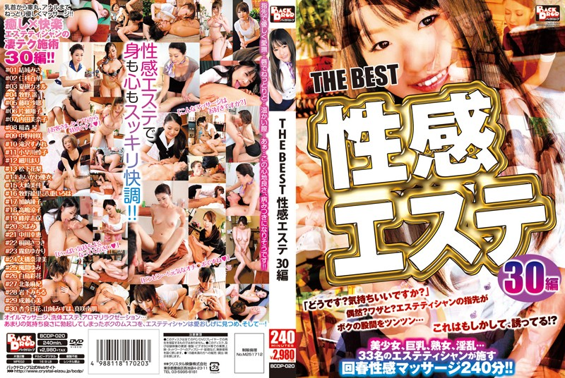 (bcdp00020)[BCDP-020] THE BEST 性感エステ 30編 ダウンロード