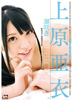 (bcdp00021)[BCDP-021] 上原亜衣 潮吹き BEST SELECTION ダウンロード