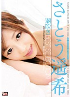 (bcdp00025)[BCDP-025] さとう遥希 潮吹き BEST SELECTION ダウンロード