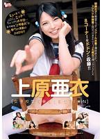 「上原亜衣 女子校生 COLLECTION」のパッケージ画像