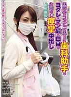 「昼休みのコンビニで見かける歯科助手のヨダレとマン屁と白目でお漏らし痙攣中出し」のパッケージ画像