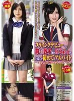 「フライングデビューした前○敦子似の18才美少女が上京して初めてのアルバイト」のパッケージ画像