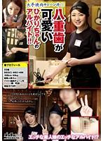 八重歯が可愛いひかりちゃんのアルバイト!!大手焼肉チェーン牛○【bcpv-024】