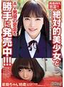 青春時代宣言!!絶対的美少女とAV男優の密会を勝手に発売中!!!