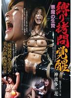 「縛り拷問覚醒 悪魔の生贄 神波多一花」のパッケージ画像