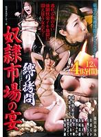 (bda00012)[BDA-012] 縛り拷問 奴隷市場の宴 ダウンロード
