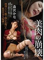 (bda00027)[BDA-027] 縛り拷問覚醒 美肉の崩壊 森沢かな ダウンロード