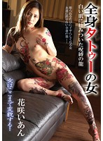 (bda00030)[BDA-030] 全身タトゥーの女 白い肌に棲みついた呪縛の龍 花咲いあん ダウンロード