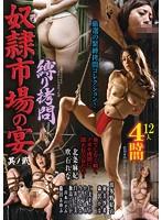 (bda00031)[BDA-031] 縛り拷問 奴隷市場の宴 其ノ貮 ダウンロード