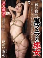 (bda00032)[BDA-032] 縛り拷問 黒マラと縄女 花咲いあん ダウンロード