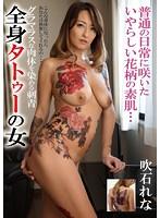 全身タトゥーの女 グラマラスな肉体を染める刺青 吹石れな