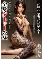 全身タトゥーの女 森沢かな ダウンロード