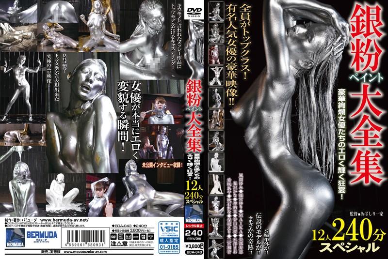 [BDA-043] 銀粉ペイント大全集 12人240分スペシャル 豪華絢爛女優たちのエロく輝く狂宴!