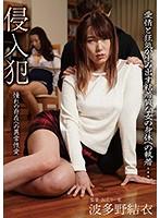 侵入犯憧れの存在への異常性愛波多野結衣【bda-086】