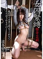 女囚緊縛檻の中の悲劇波多野結衣【bda-092】