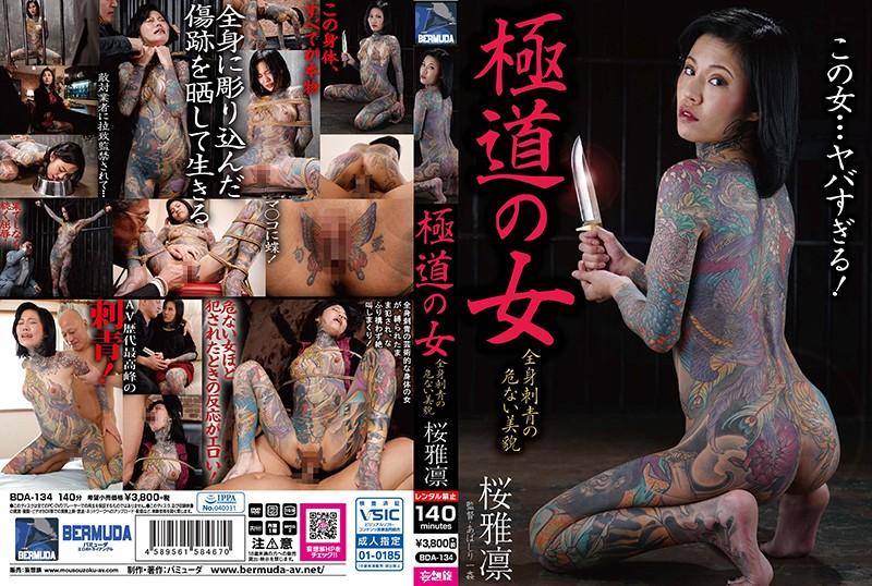 極道の女 全身刺青の危ない美貌 桜雅凛 パッケージ画像