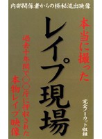 (bdd001)[BDD-001] 本当に撮った レイプ現場 過去十年間で○○庁に押収された本物レイプ映像 ダウンロード