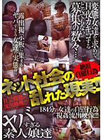 (bdho00001)[BDHO-001] ネット社会の乱れた現実!! ダウンロード