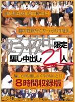 (bdyx001)[BDYX-001] 女子校生限定 騙し中出し21人 ダウンロード