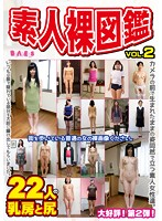 (beav00014)[BEAV-014] 素人裸図鑑 VOL.2 ダウンロード