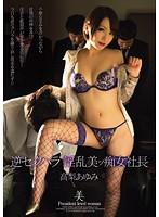 「逆セクハラ 淫乱美ッ痴女社長 高梨あゆみ」のパッケージ画像