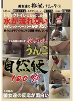 (bent00001)[BENT-001] 美女達の排泄パニック 1 ダウンロード