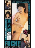 (bep002)[BEP-002] 素人娘催眠FUCK!!(2) ダウンロード