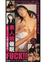 (bep003)[BEP-003] 素人娘催眠FUCK!!(3) ダウンロード