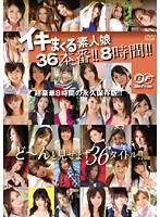 イキまくる素人娘36本番!!8時間!! ダウンロード
