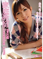 「家庭教師 12月の恋 December Love」のパッケージ画像