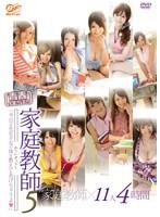 (bf00133)[BF-133] 青春BEST!! 家庭教師5 「今日は先生が女の体を教えてあげちゃうよ」 ダウンロード