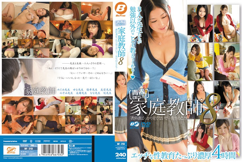 青春BEST!! 家庭教師8 「教科書ばっかり見てないで…先生のことも…」