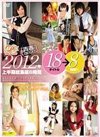 青春BEST!! 2012年上半期総集編 18タイトル 8時間!!