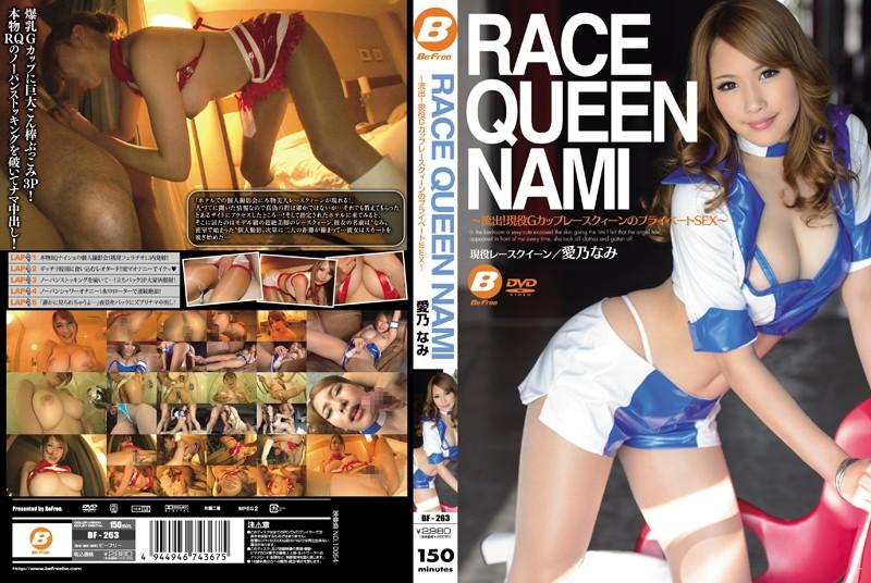 RACE QUEEN NAMI〜流出!現役GカップレースクィーンのプライベートSEX〜 愛乃なみ