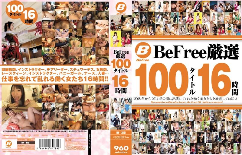 BeFree厳選100タイトル16時間