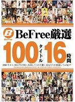 BeFree厳選100タイトル16時間 ダウンロード