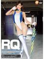 RQ~現役レースクィーンの超美脚オイル...