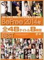 BeFree 2014年 全48タイトル8時間BEST