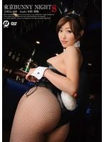 東京BUNNY NIGHT8 水野朝陽
