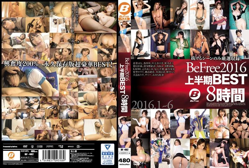 コスプレの素人、春菜はな出演のsex無料動画像。BeFree2016上半期BEST8時間