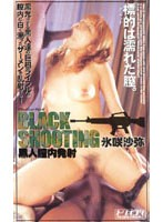 BLACK SHOOTING 氷咲沙弥