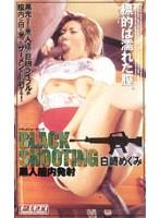 (bgj002)[BGJ-002] BLACK SHOOTING 白崎めぐみ ダウンロード