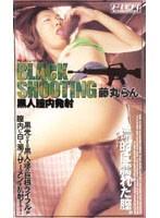 BLACK SHOOTING 藤丸らん ダウンロード