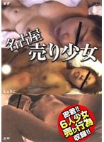 (bhxd001)[BHXD-001] 名古屋 売り少女 ダウンロード